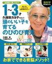 脳科学おばあちゃん 久保田カヨ子先生の1〜3才頭のいい子を育てるのびのび育児【電子書籍】