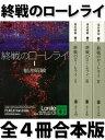 終戦のローレライ 全4冊合本版【電子書籍】[ 福井晴敏 ]