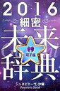 2016年占星術☆細密未来辞典双子座【電子書籍】[ ジュヌビエーヴ・沙羅 ]