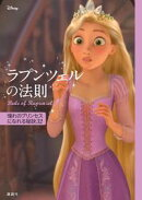 �ǥ����ˡ� ��ץ�ĥ����ˡ§ Rule of Rapunzel ƴ��Υץ���ˤʤ�����32