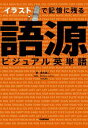 イラストで記憶に残る 語源ビジュアル英単語【電子書籍】[ 清水建二 ]