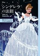 �ǥ����ˡ� ����ǥ���ˡ§ Rule of Cinderella ƴ��Υץ���ˤʤ�����32