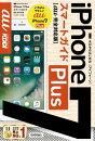 ���?��Ϥ���� iPhone 7 Plus ���ޡ��ȥ����� au�����б���