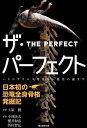 ザ・パーフェクトー日本初の恐竜全身骨格発掘記ハドロサウルス発見から進化の謎まで【