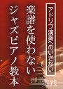 楽譜を使わないジャズピアノ教本(理論とアドリブ奏法)【電子書籍】[ tamekichi ]