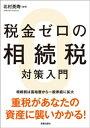 税金ゼロの相続税対策入門【電子書籍】[ 北村英寿 ] - 楽天Kobo電子書籍ストア