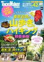 東京近郊の山歩き&ハイキング2016年超最新版【電子書籍】[ TokyoWalker編集部 ]