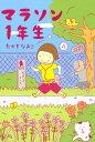 マラソン1年生【電子書籍】[ たかぎ なおこ ]...
