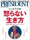 PRESIDENT (プレジデント) 2016年 12/19号 雑誌 【電子書籍】 PRESIDENT編集部