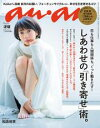 anan (アンアン) 2016年 10月26日号 No.2025【電子書籍】[ anan編集部 ]