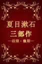 夏目漱石三部作 前期・後期(三四郎・それから・門・彼岸過迄・行人・こころ)【電子書籍】[ 夏目漱石(Natsume S?seki) ]