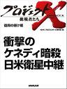 「衝撃のケネディ暗殺 日米衛星中継」  復興の懸け橋【電子書籍】