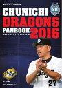 月刊ドラゴンズ増刊号 2016年4月「中日ドラゴンズファンブック2016」2016年4月「中日ドラゴンズファンブック2016」【電子書籍】