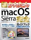 �������Ȥ��뤫�� macOS Sierra ���������ɥ֥å�