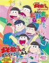 TVアニメ「おそ松さん」公式ファンブック われら松野家6兄弟!【電子書籍】[ PASH! 編集部 ]