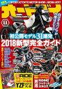 オートバイ 2017年11月号【電子書籍】