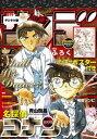 週刊少年サンデー 2017年1号(2016年11月30日発売)【電子書籍】
