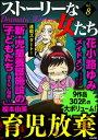 ストーリーな女たち育児放棄 Vol.8【電子書籍】[ 榎本由美 ]