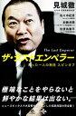 ザ・ラストエンペラー【電子書籍】[ 見城徹 ]