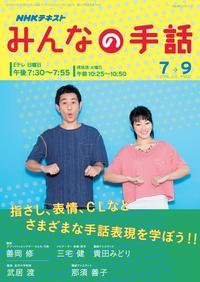 NHK 社会福祉セミナー 2017年4月〜9月[雑誌]