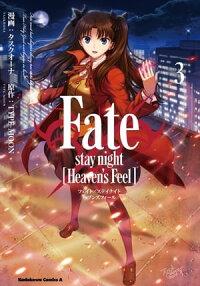 Fate/staynight[Heaven'sFeel](3)
