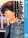ヒカルの碁 16【電子書籍】[ ほったゆみ ]