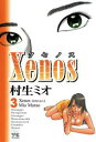Xenos〜クセノス〜 3【電子書籍】[ 村生ミオ ]