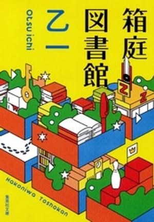 箱庭図書館 乙一