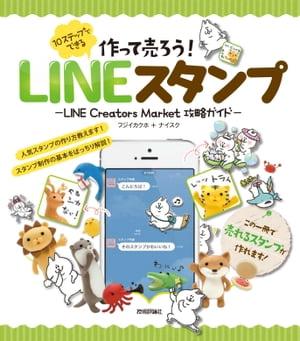 作って売ろう! 10ステップでできる LINEスタンプ 〜LINE Creators Market 攻略ガイド〜【電子書籍】[ フジイカクホ ]