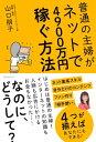普通の主婦がネットで4900万円稼ぐ方法【電子書籍】[ 山口朋子 ]