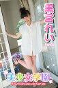 美少女学園 黒宮れい Part.9(Ver2.0)【電子書籍】[ 黒宮れい ]