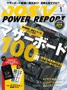 DOS/V POWER REPORT 2016年1月号【電子書籍】