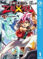 遊☆戯☆王ZEXAL1