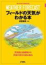 フィールドの天気がわかる本天気図と空模様から天候の変化を読み取る【電子書籍】[ 武田康男 ]