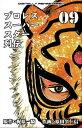 プロレススーパースター列伝【デジタルリマスター】 9【電子書籍】[ 原田久仁信 ]