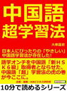中国語超学習法。日本人にぴったりの「やさしい」中国語学習法が存在した!【電子書籍】[ 大串富史 ]
