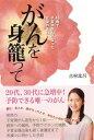 がんを身籠って46歳で子宮頸がんになった女優の告白【電子書籍...