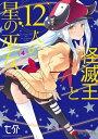 怪滅王と12人の星の巫女 4【電子書籍】[ 七介 ]