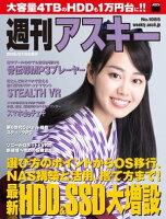 週刊アスキーNo.1085(2016年7月5日発行)