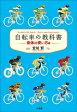 ショッピング自転車 自転車の教科書 ー身体の使い方編ー【電子書籍】[ 堂城賢 ]