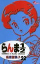 らんま1/2〔新装版〕(22)【電子書籍】[ 高橋留美子 ]