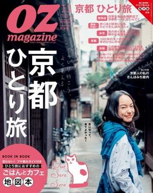 オズマガジン 2014年11月号 No.5112...の商品画像