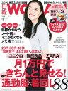 日経ウーマン 2016年 4月号 [雑誌]【電子書籍】[ 日...