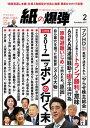 紙の爆弾 2017年 2月号【電子書籍】