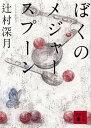 ぼくのメジャースプーン【電子書籍】[ 辻村深月 ]