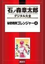 秘密戦隊ゴレンジャー(4)【電子書籍】[ 石ノ森章太郎 ]
