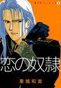 黒いチューリップ(2) 恋の奴隷【電子書籍】[ 東城和実 ]