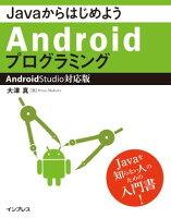 JavaからはじめようAndroidプログラミングーAndroidStudio対応版