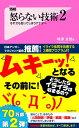 怒らない技術2【電子書籍】[ 嶋津良智 ]