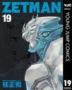 ZETMAN 19【電子書籍】 桂正和